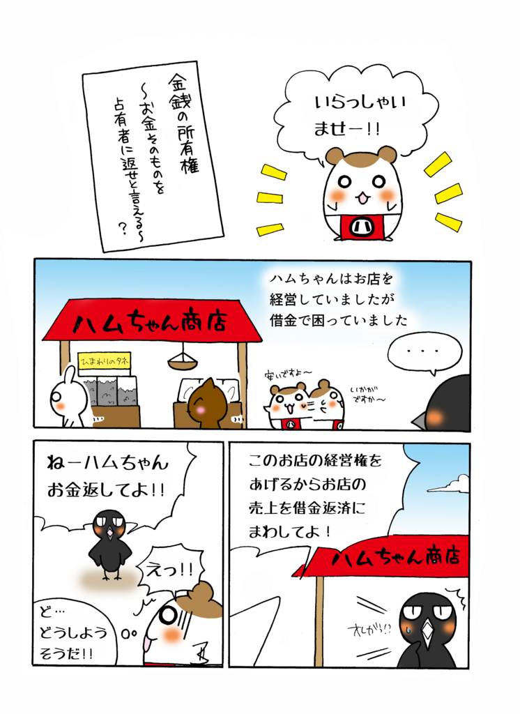『金銭の所有権』マンガ1ページ目