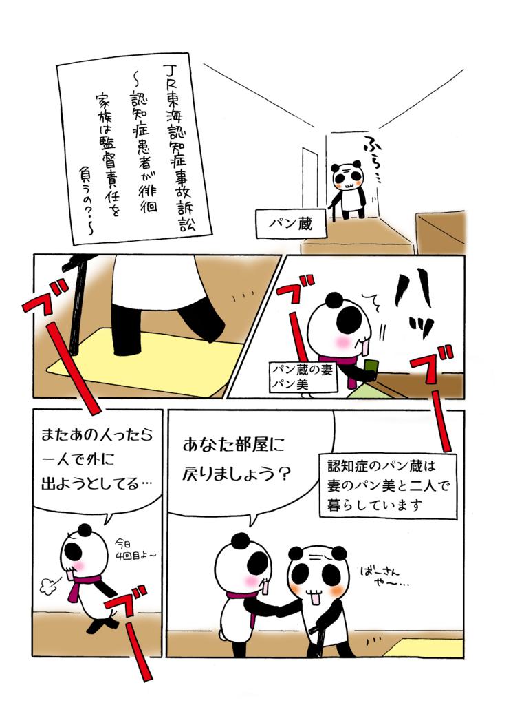 『JR東海 認知症事故訴訟』解説マンガ1ページ目