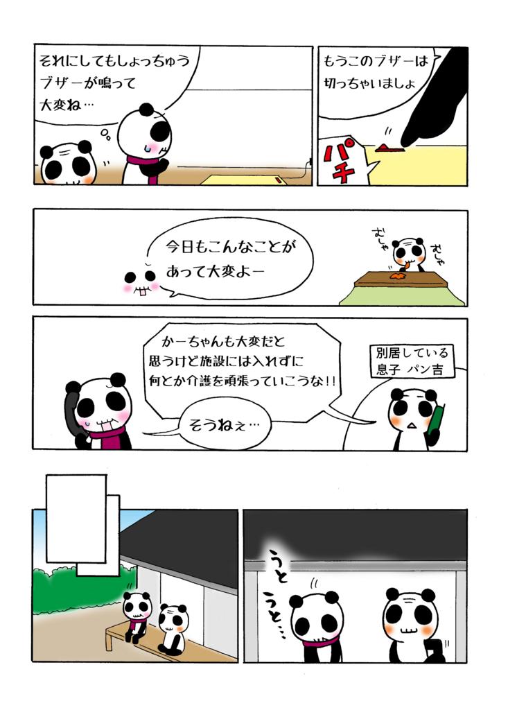 『JR東海 認知症事故訴訟』解説マンガ2ページ目