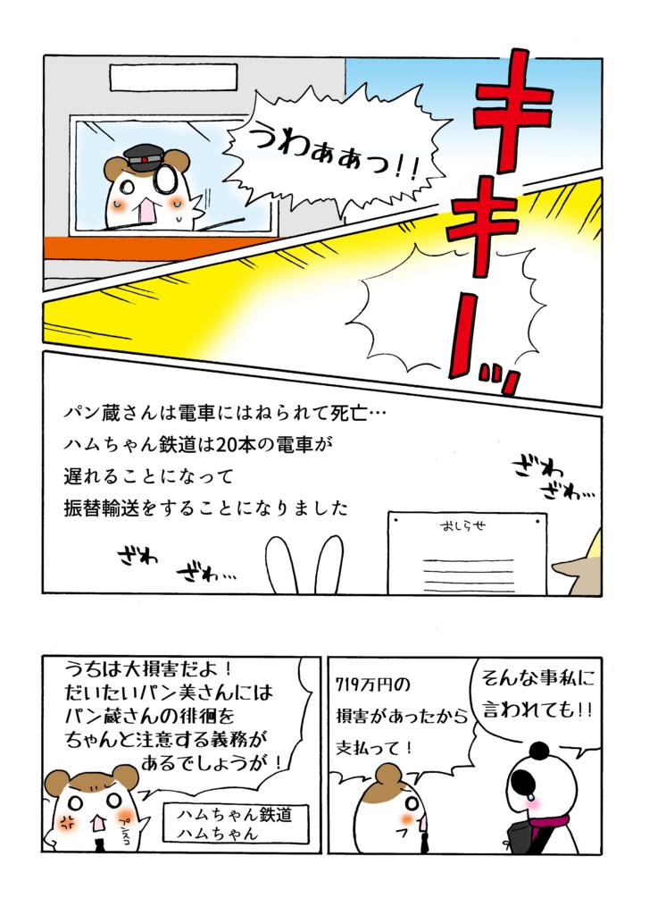 『JR東海 認知症事故訴訟』解説マンガ4ページ目