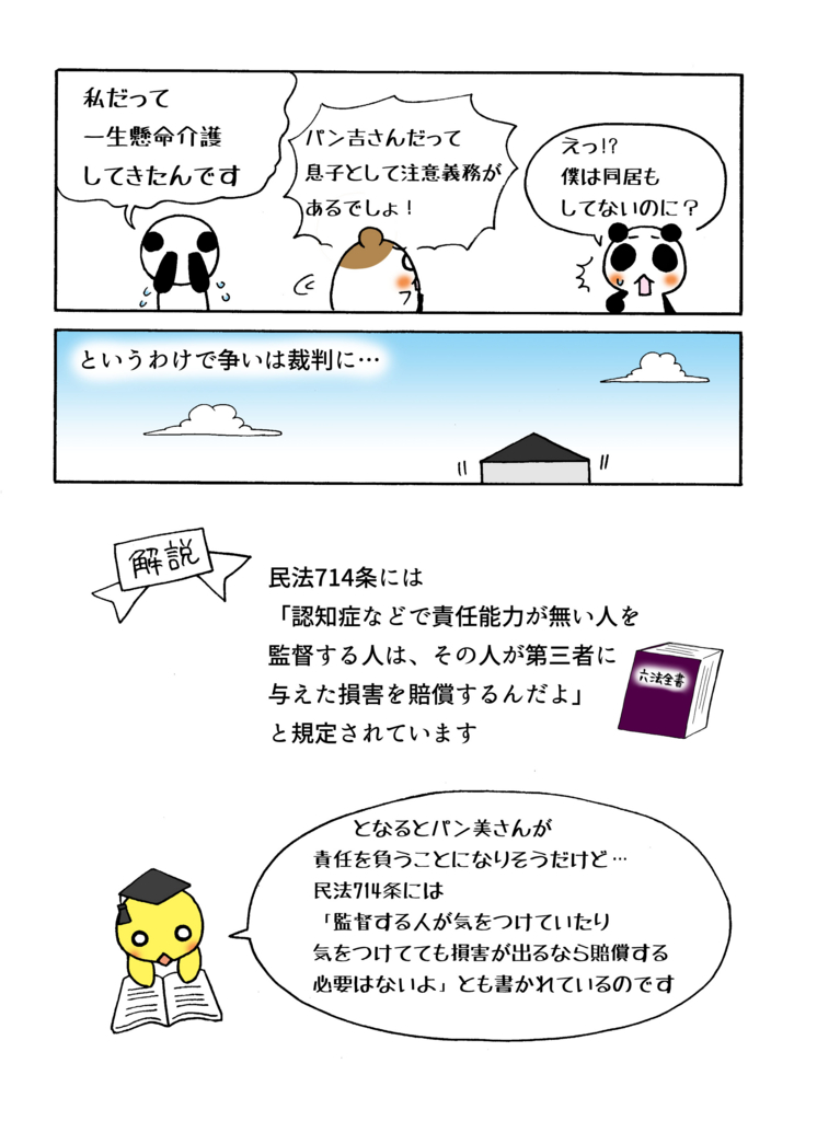 『JR東海 認知症事故訴訟』解説マンガ5ページ目