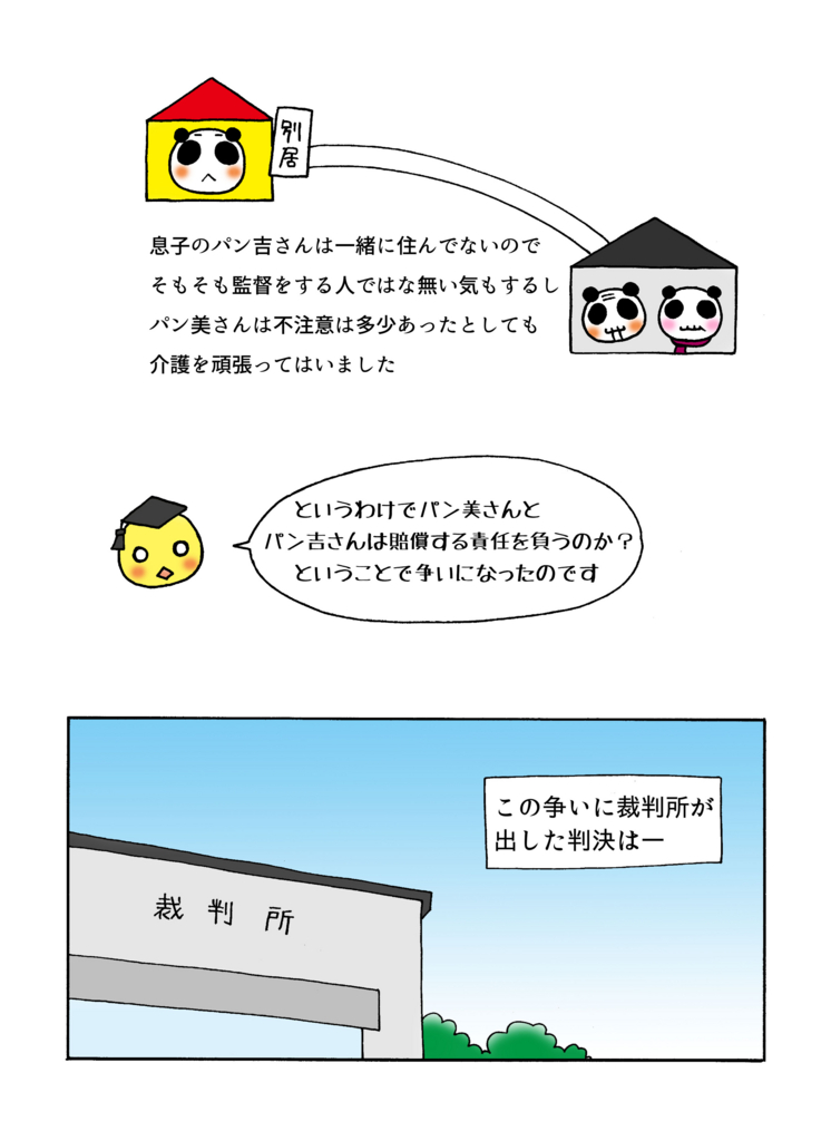 『JR東海 認知症事故訴訟』解説マンガ6ページ目