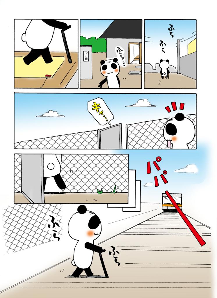 JR東海 認知症事故訴訟』解説マンガ3ページ目