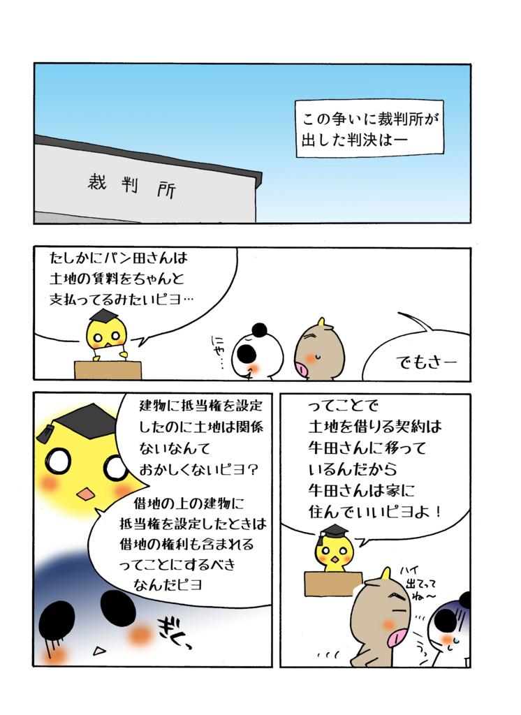 『抵当権と敷地借地権』解説マンガ4ページ目