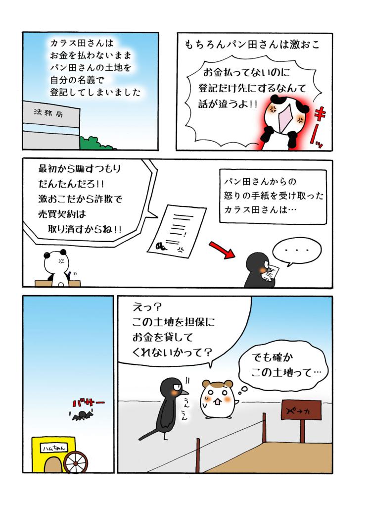 『法律行為の取消と登記』解説マンガ2ページ目