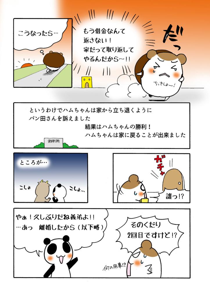 『不動産譲渡担保の実行』解説マンガ3ページ目