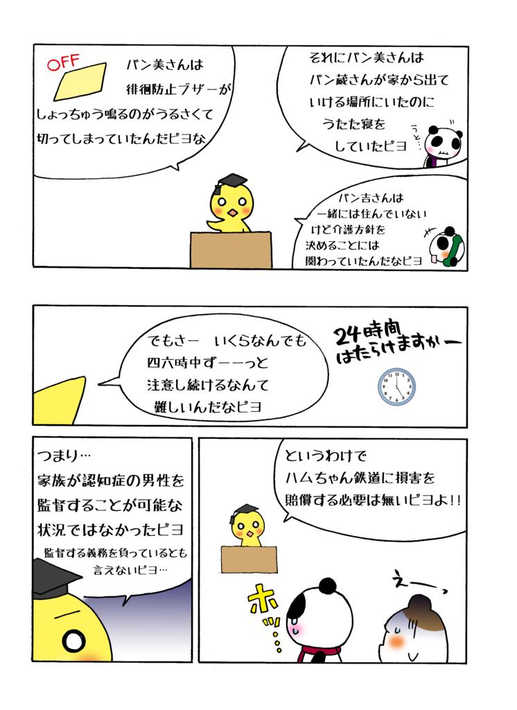 『JR東海 認知症事故訴訟』解説マンガ7ページ目