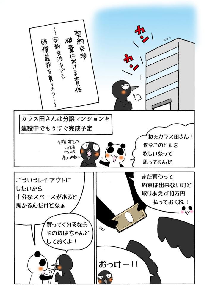 『契約交渉破棄における責任』マンガ1ページ目