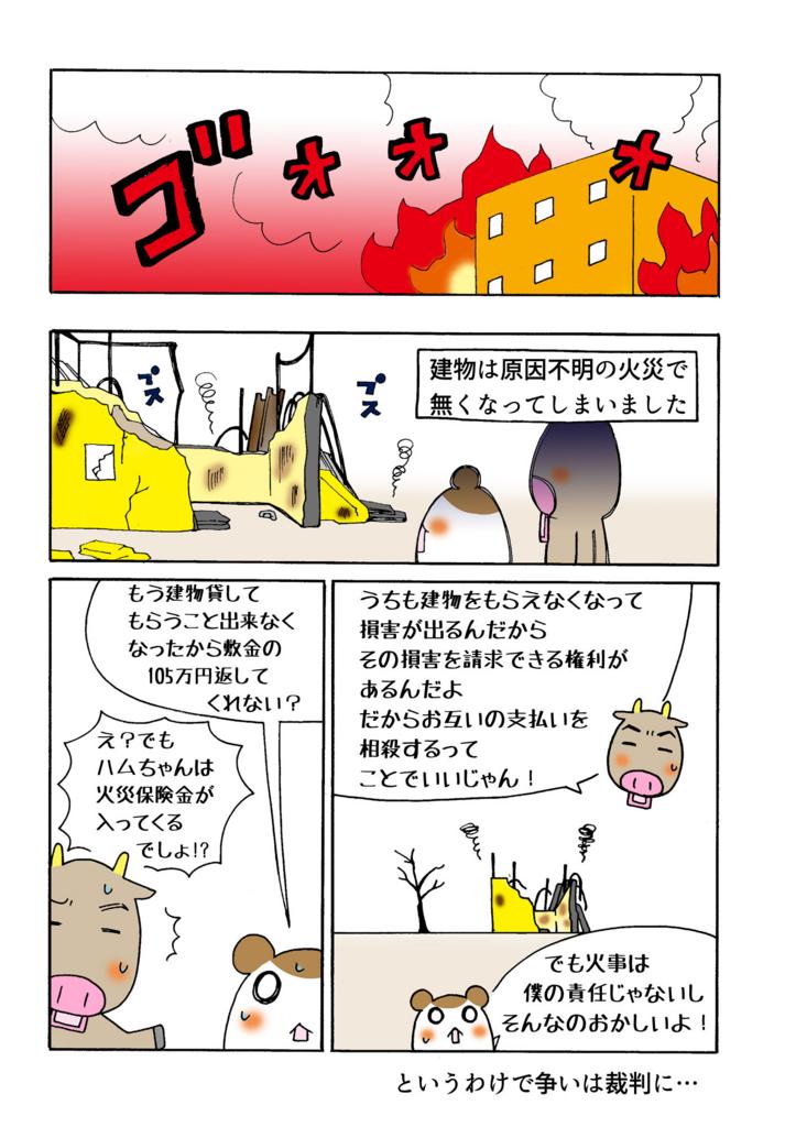 『代償請求権』解説マンガ2ページ目