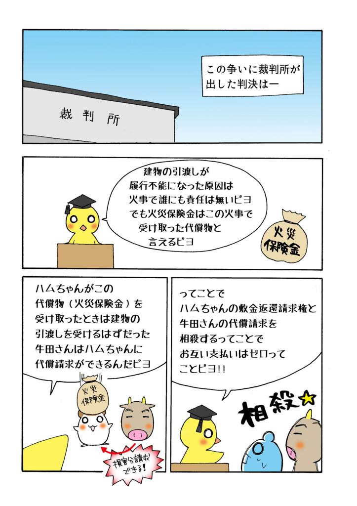 『代償請求権』解説マンガ3ページ目