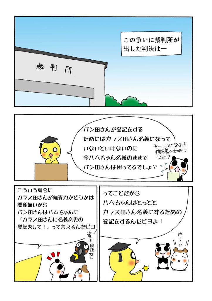 『登記請求権の代位行使』解説マンガ6ページ目