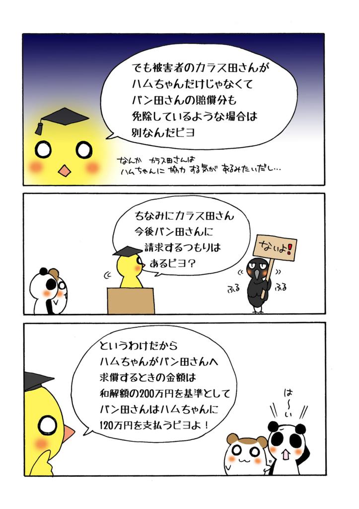 『不真正連帯債務』マンガ10ページ目
