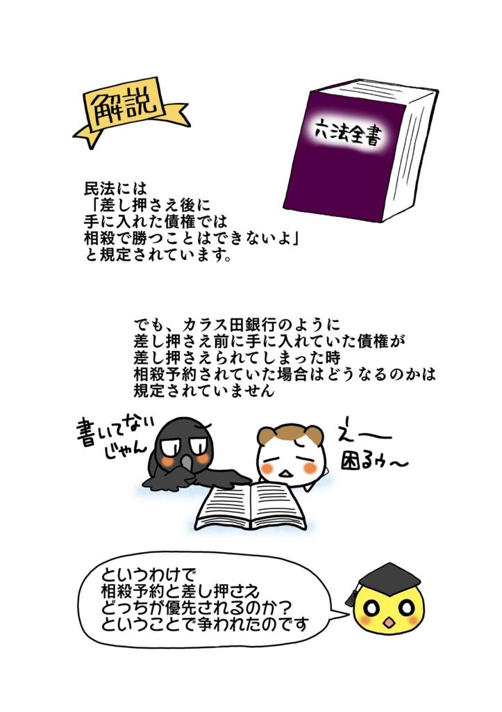 『差押え後の相殺』マンガ4ページ目