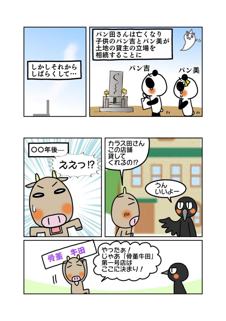 f:id:sibakiyo:20170326222959j:plain