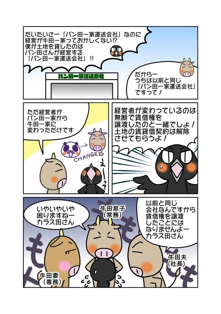 『賃借権の譲渡』解説マンガ4ページ目
