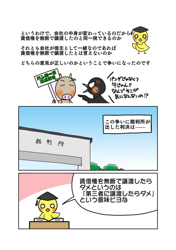 『賃借権の譲渡』解説マンガ6ページ目