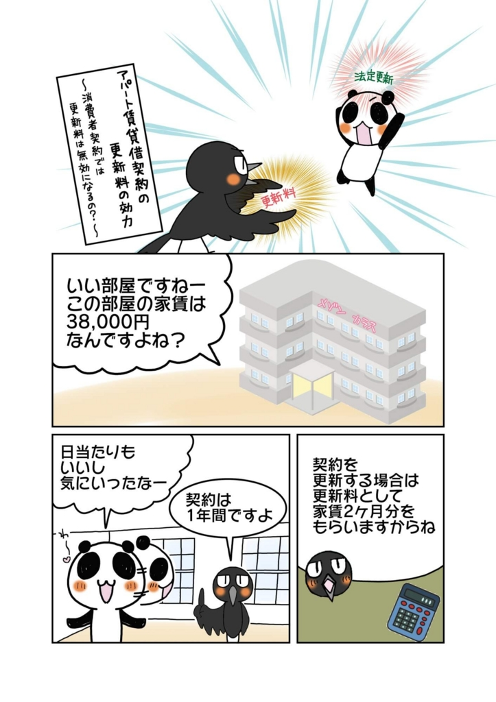 『アパート賃貸借契約の更新料の効力』マンガ1ページ目