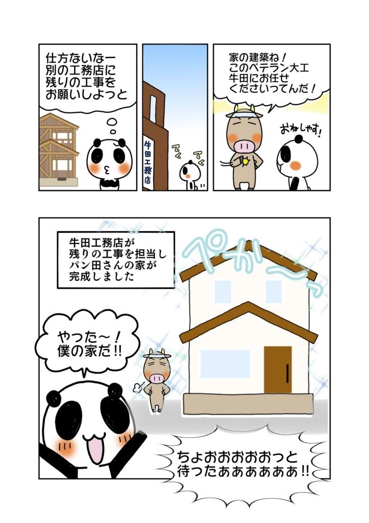 『家の建築工事請負契約における所有権の帰属』マンガ5ページ目