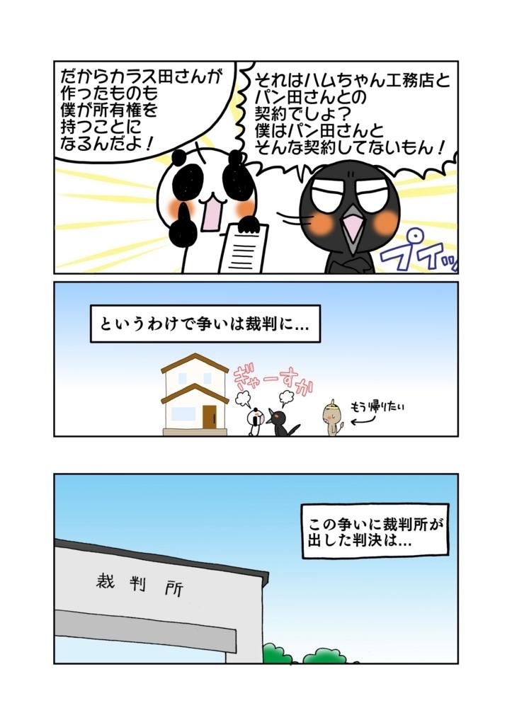 『家の建築工事請負契約における所有権の帰属』マンガ8ページ目