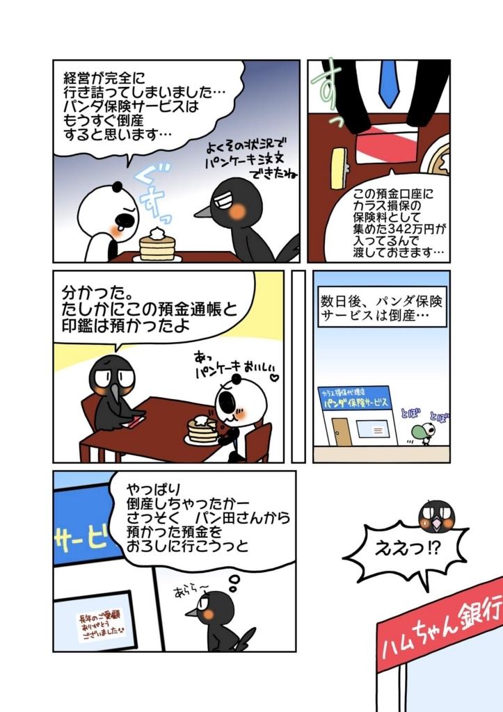 『保険料専用口座の預金』解説マンガ3ページ目