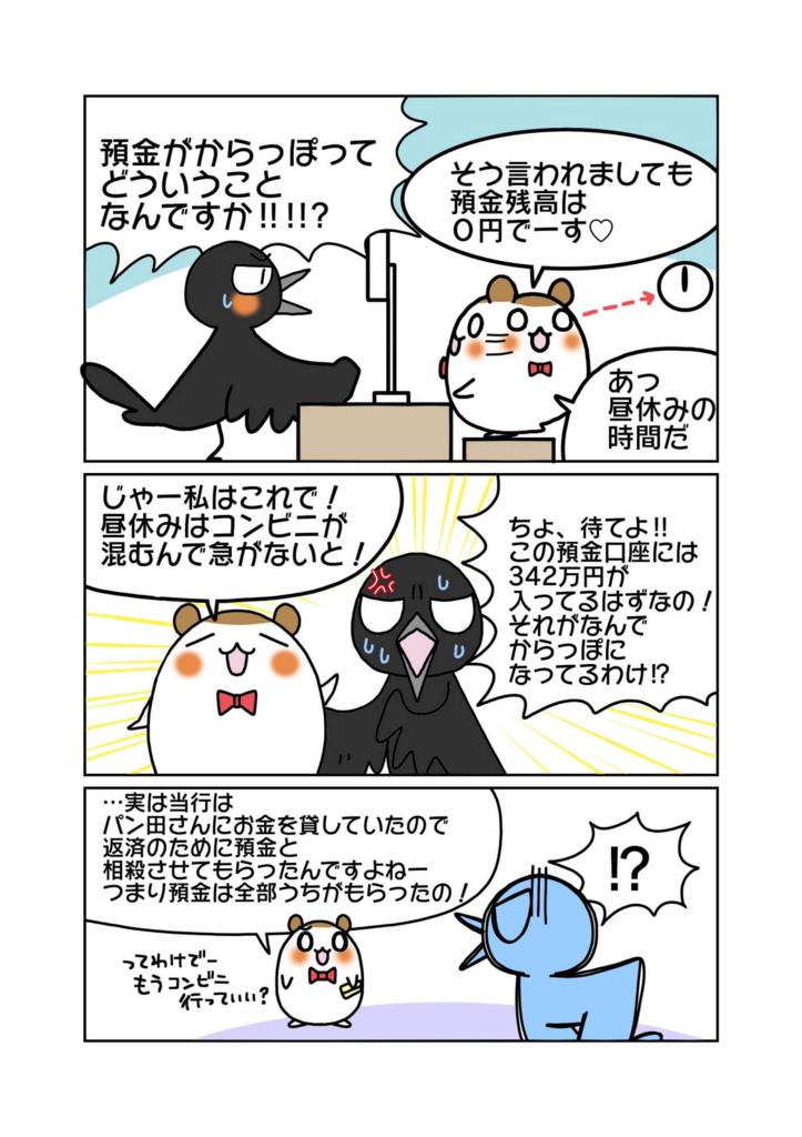 『保険料専用口座の預金』解説マンガ4ページ目
