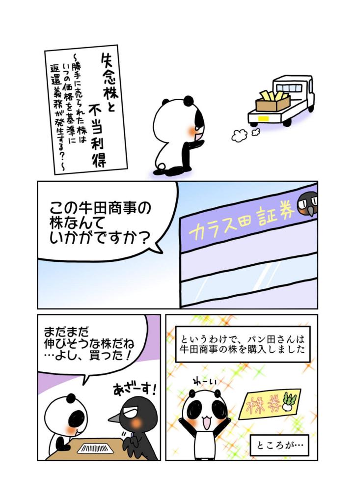 『失念株と不当利得』解説マンガ1ページ目