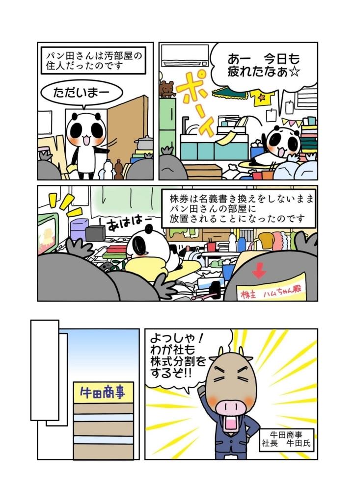 『失念株と不当利得』解説マンガ2ページ目