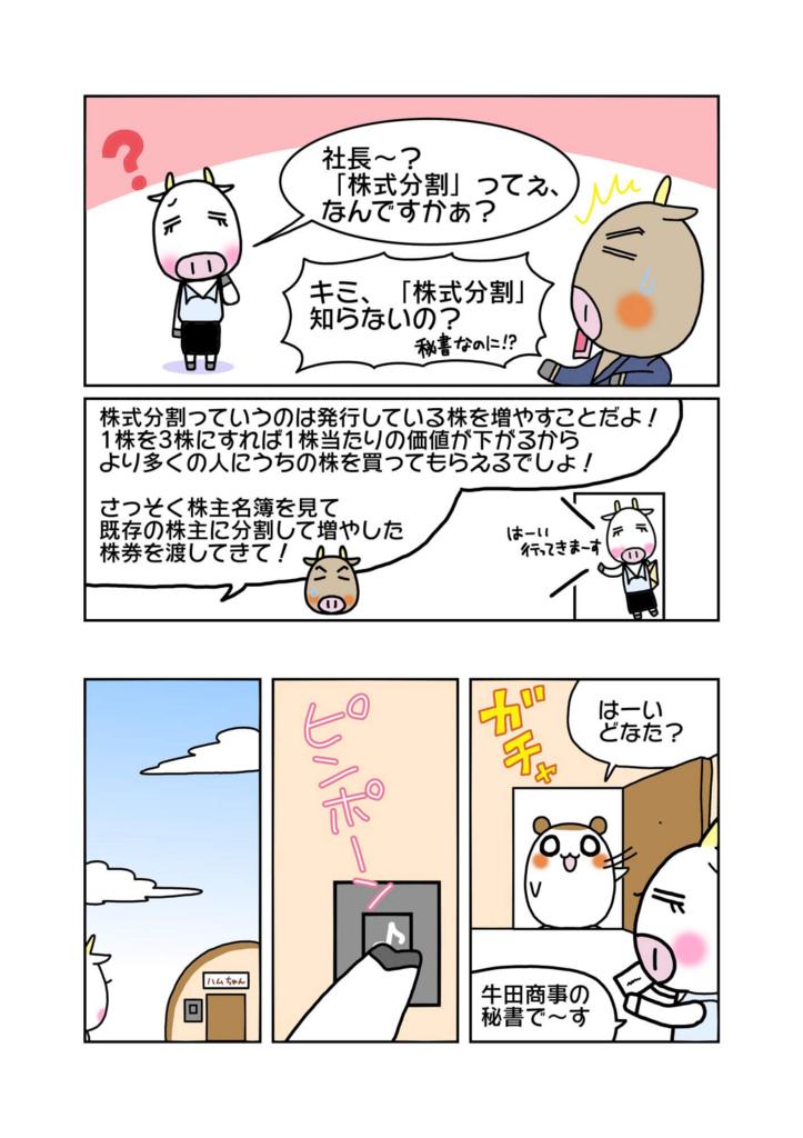 『失念株と不当利得』解説マンガ3ページ目