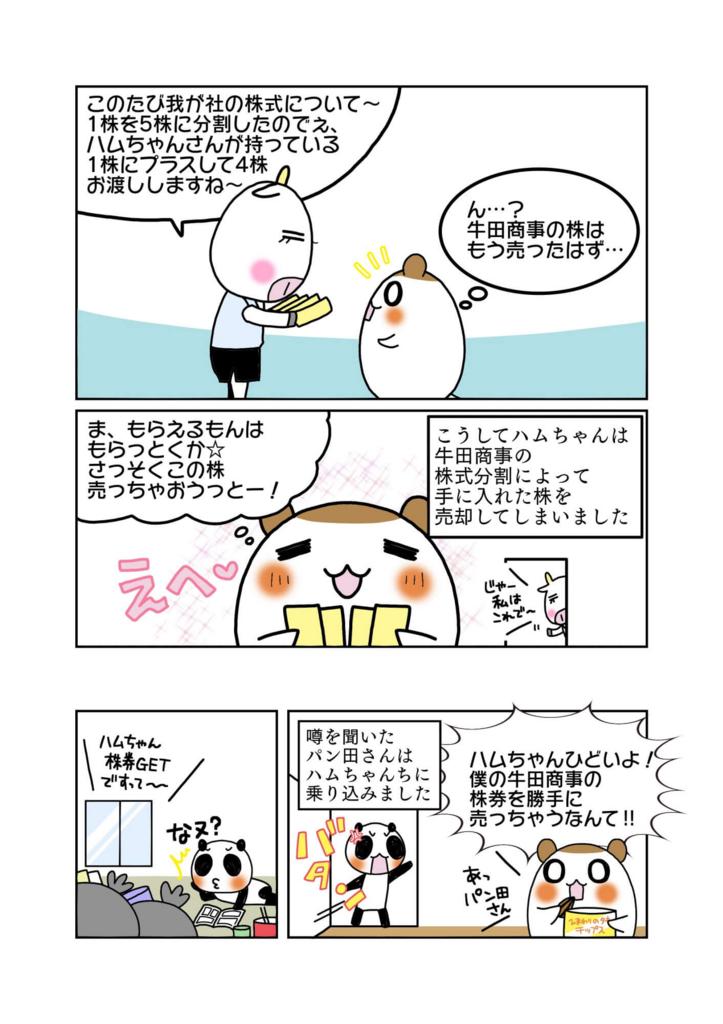 『失念株と不当利得』解説マンガ4ページ目