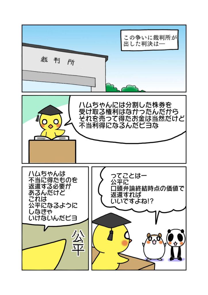 『失念株と不当利得』解説マンガ6ページ目