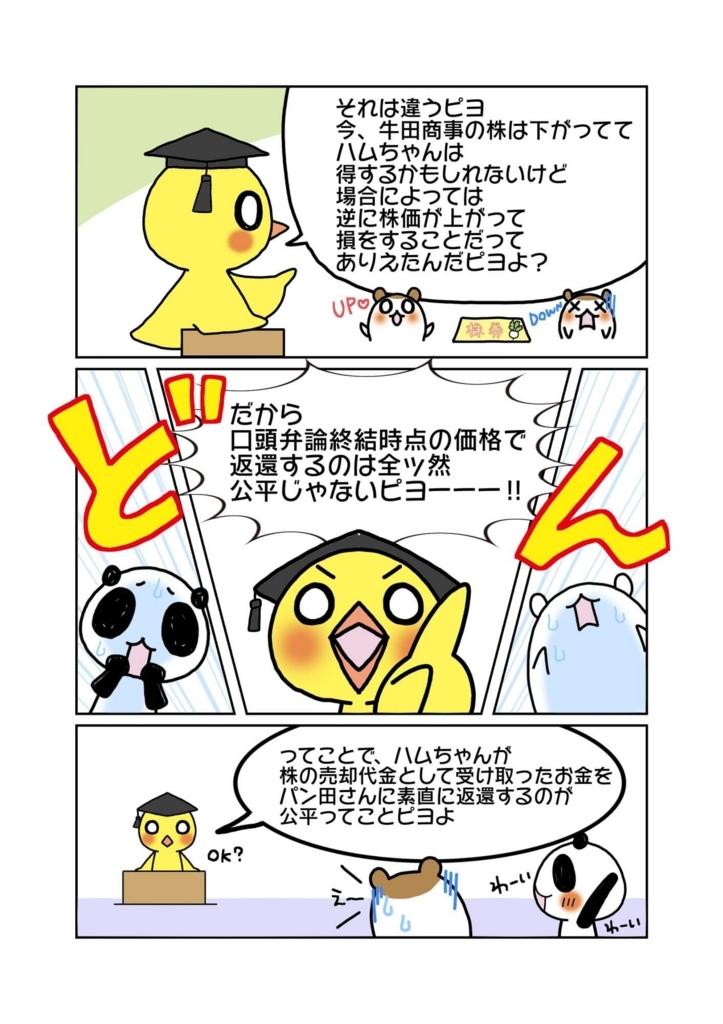 『失念株と不当利得』解説マンガ7ページ目