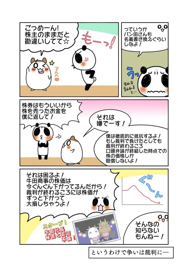 『失念株と不当利得』解説マンガ5ページ目