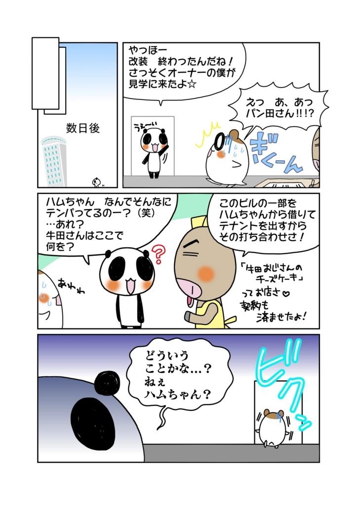 『転用物訴権』解説マンガ3ページ目