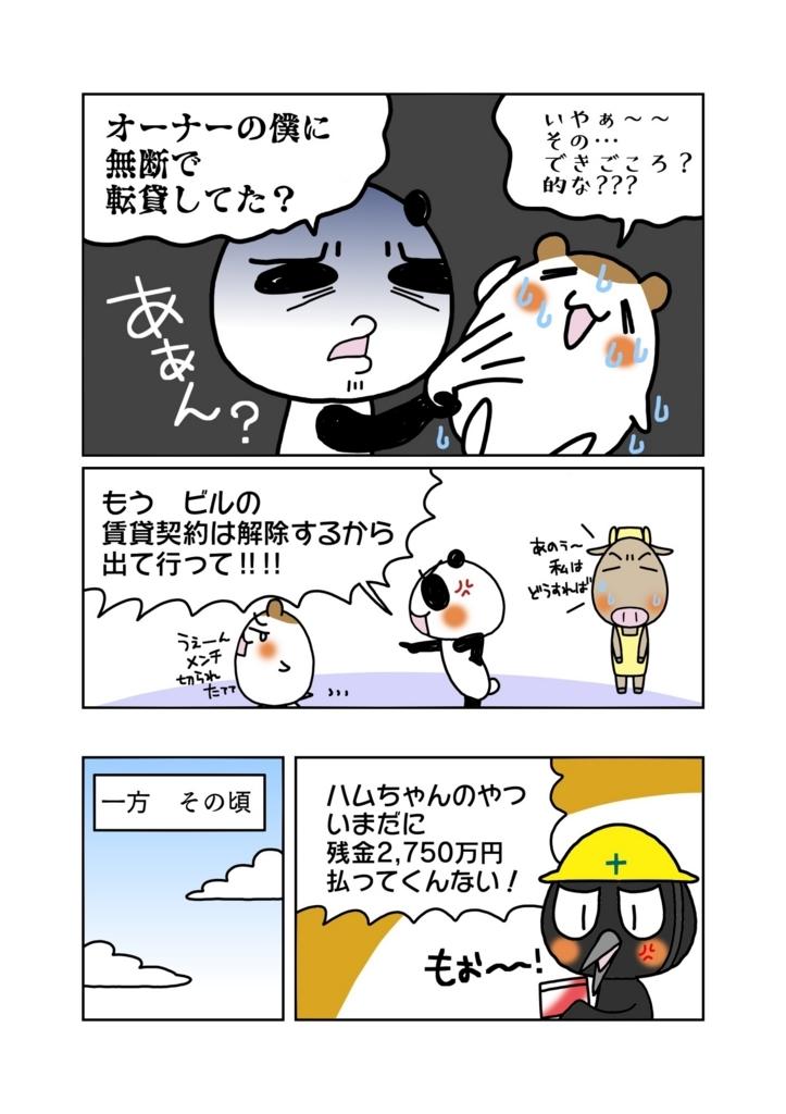 『転用物訴権』解説マンガ4ページ目