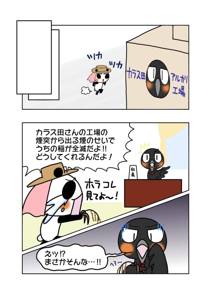 『大阪アルカリ事件』解説マンガ2ページ目