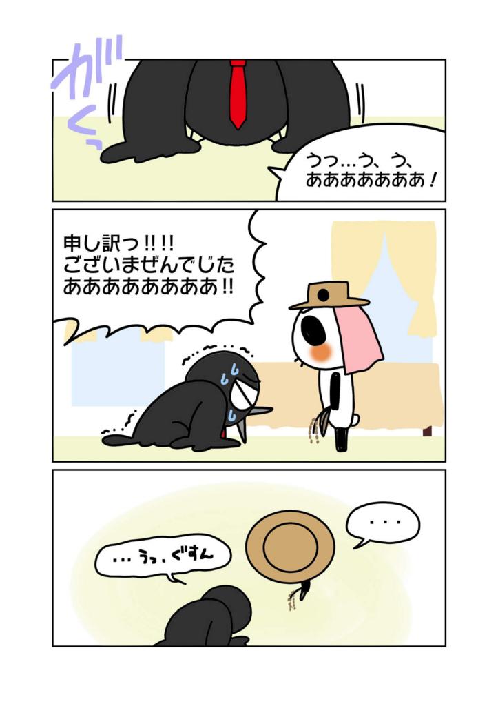 『大阪アルカリ事件』解説マンガ3ページ目