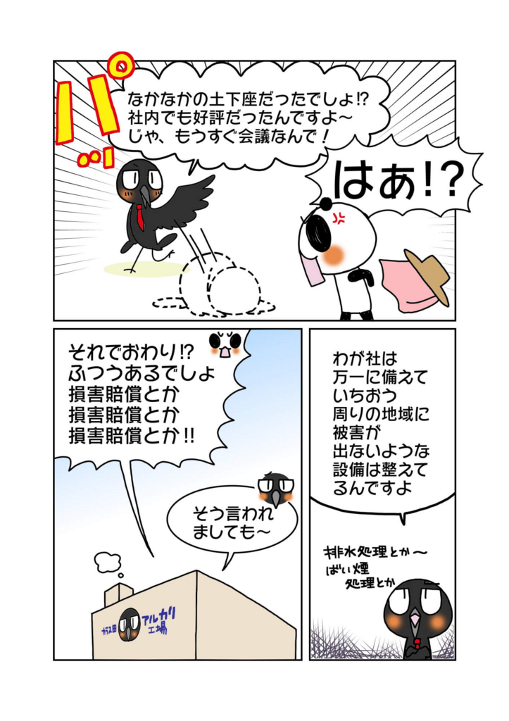 『大阪アルカリ事件』解説マンガ4ページ目