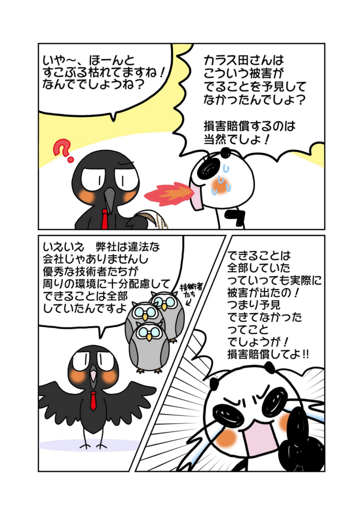 『大阪アルカリ事件』解説マンガ5ページ目