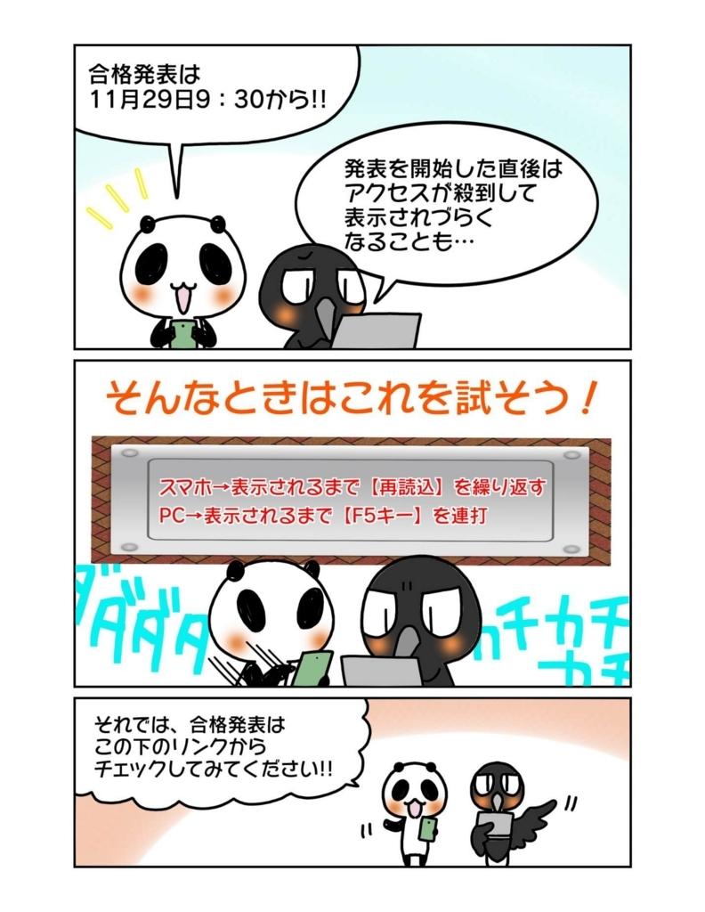 『平成29年度の宅建試験合格発表!!』マンガ1ページ目
