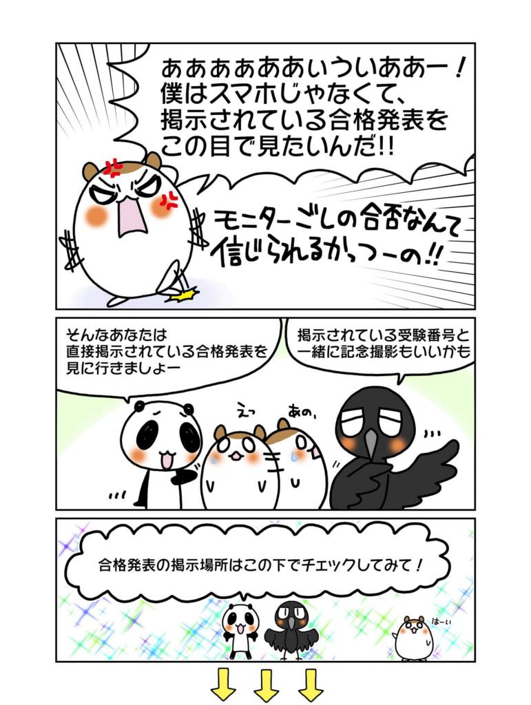 『平成29年度の宅建試験合格発表!!』マンガ2ページ目