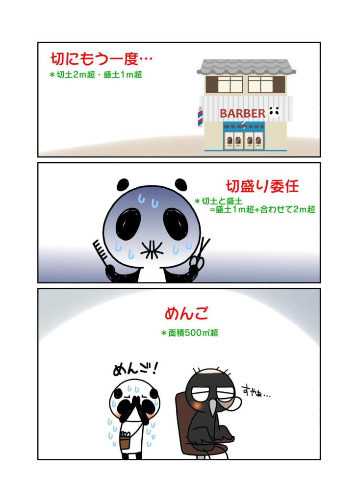 f:id:sibakiyo:20171124152306j:plain