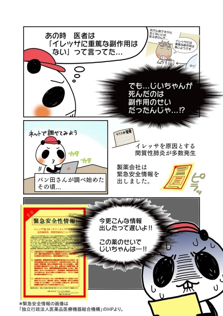 『イレッサ薬害訴訟』解説マンガ4ページ目