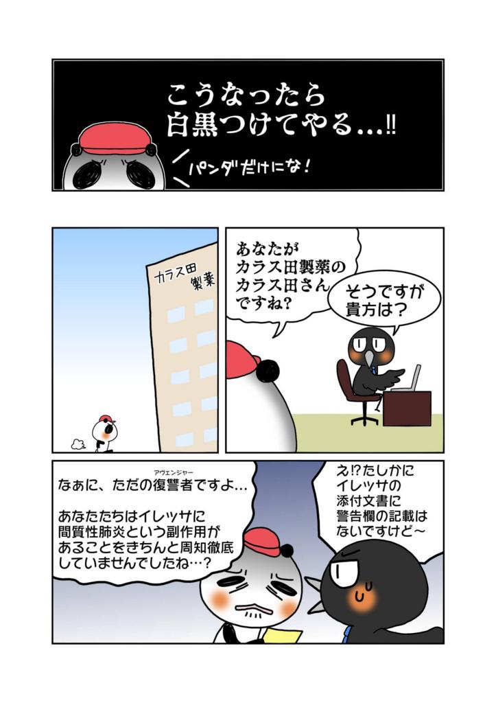 『イレッサ薬害訴訟』解説マンガ5ページ目