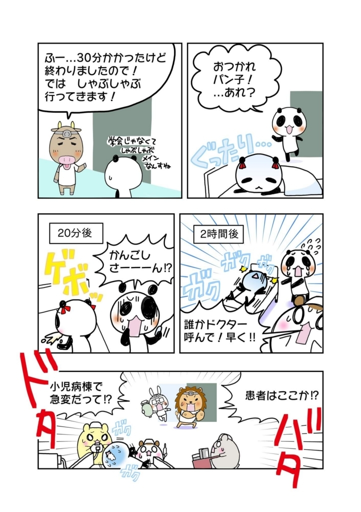 『東大病院ルンバール事件』解説マンガ4ページ目