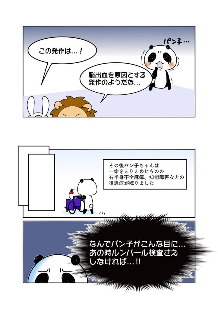 『東大病院ルンバール事件』解説マンガ5ページ目