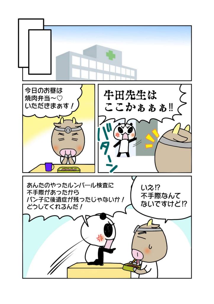 『東大病院ルンバール事件』解説マンガ6ページ目