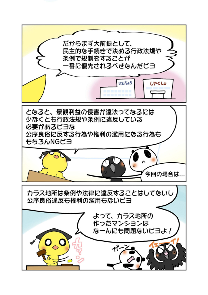 『国立マンション訴訟』解説マンガ7ページ目