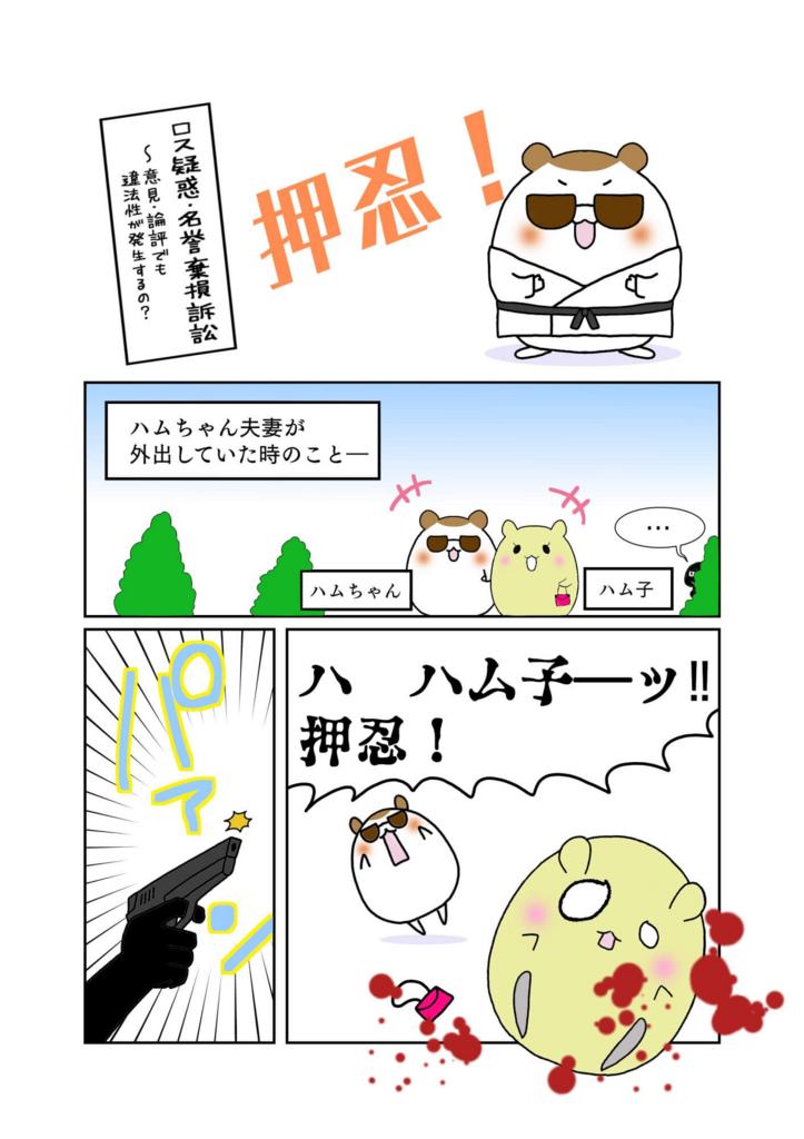 『ロス疑惑・名誉棄損訴訟』解説マンガ1ページ目