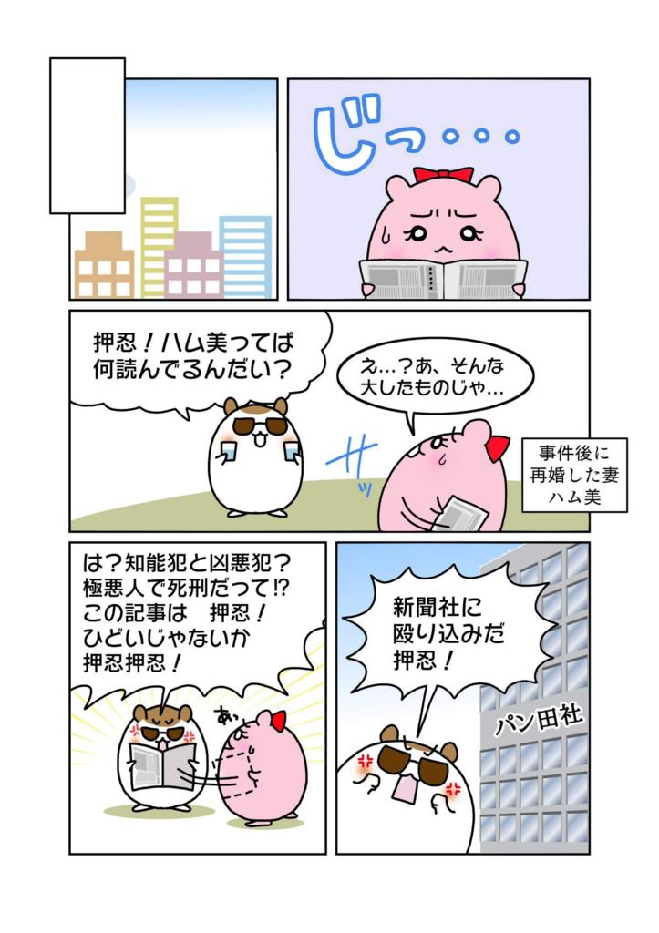 『ロス疑惑・名誉棄損訴訟』解説マンガ3ページ目