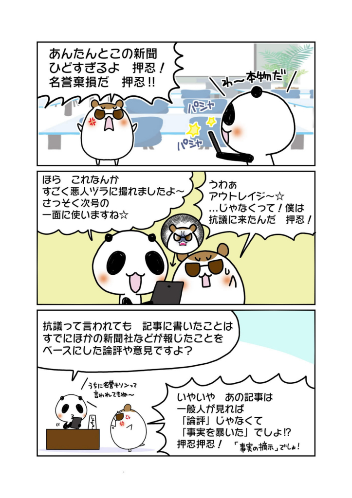 『ロス疑惑・名誉棄損訴訟』解説マンガ4ページ目